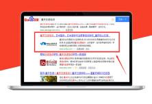 【快照排名】关键词重庆日语培训-百度排名首页
