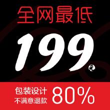 威客服务:[126076] 全网最低 包装设计 不满意退款80%