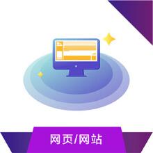 威客服务:[125205] 企业网站、个人网站开发