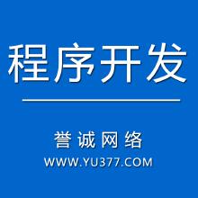威客服务:[126178] PHP程序定制开发