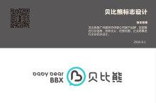 【贝比熊】品牌标志设计