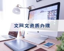 文网文ICP、游戏资质、网络文化经营许可证支持全国代办