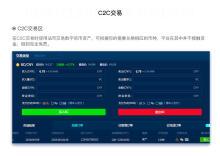 区块链系统开发数字交易所C2C系统开发