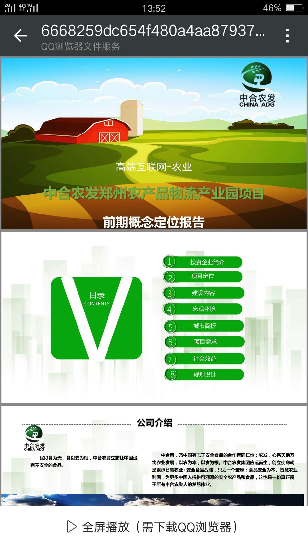 中合农发建设集团