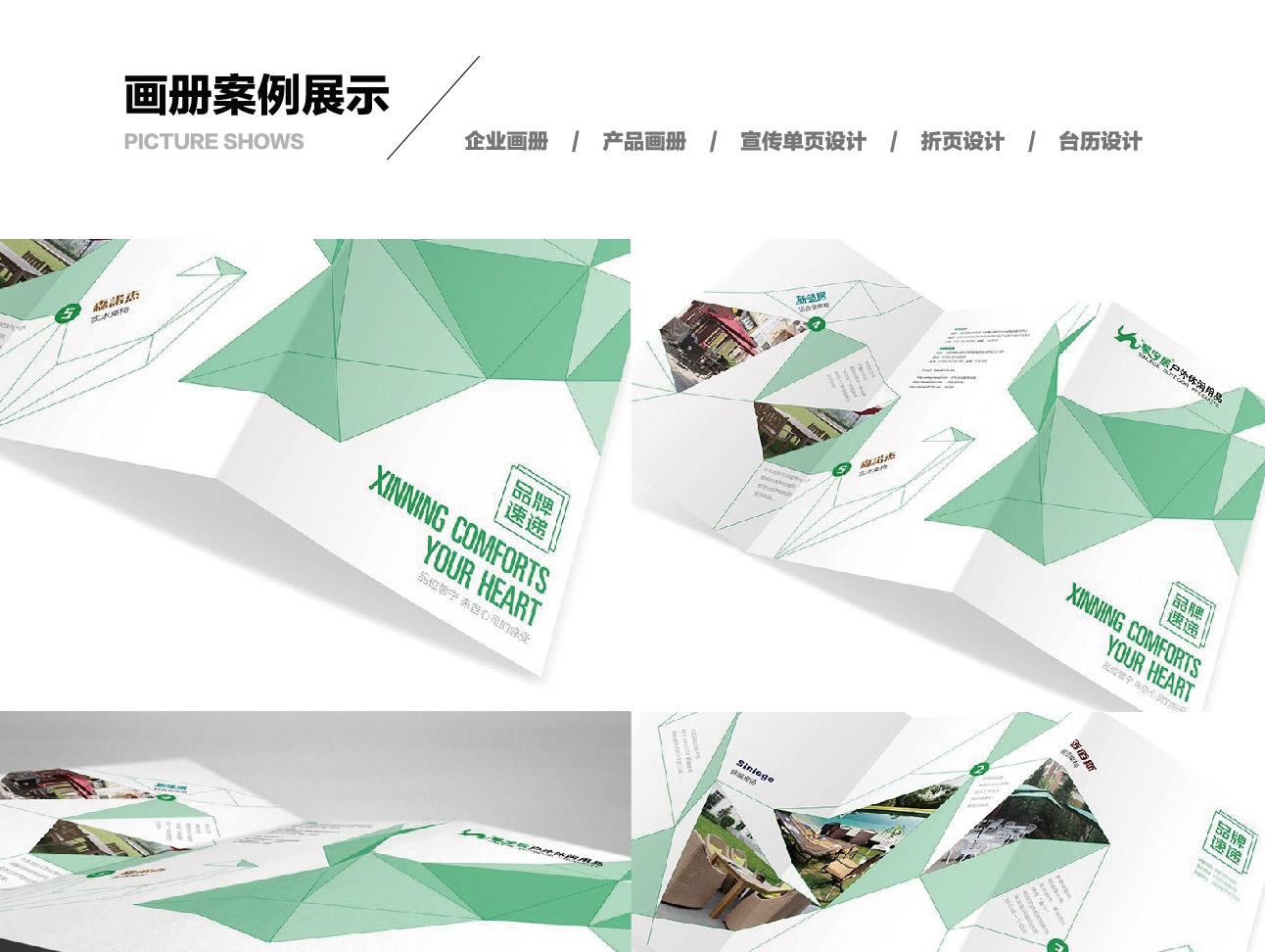 产品宣传三折页设计