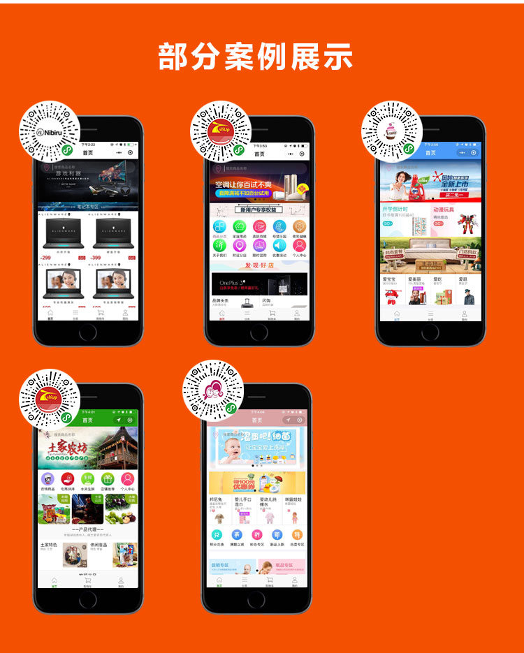 小程序微信开发微信小程序1元免费使用小程序开发手机网站公众号