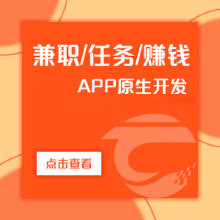 威客服务:[113383] 任务众包/众包APP原生定制开发