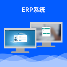 威客服务:[93856] ERP系统的定制开发