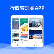 客户管理、办公app