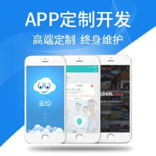 威客服务:[128023] APP定制开发综合商城app生鲜配送app移动应用开发,iOS应用开发,android应用开发