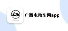 广西电动车网app