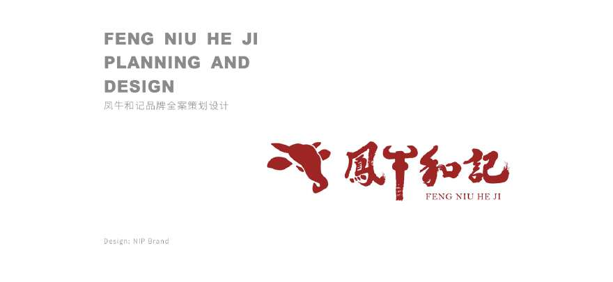 凤牛和记LOGO/VI设计