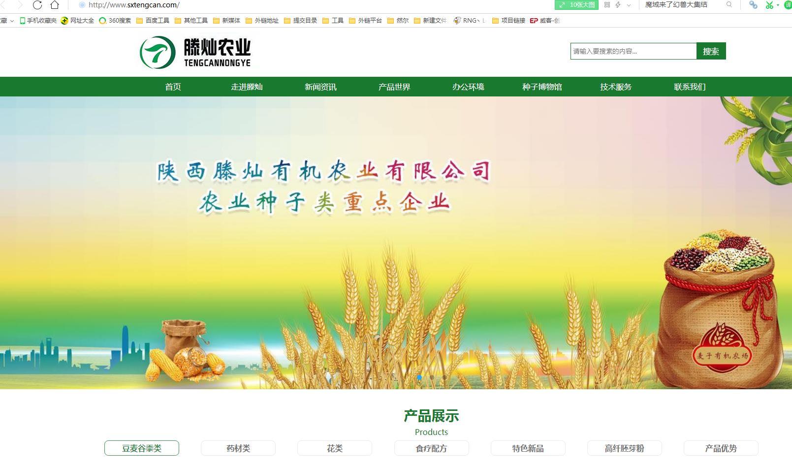 滕灿农业官网定制开发