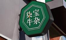 标志商标标识设计餐饮