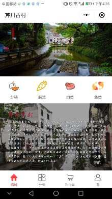 芹川古村微信小程序-网上蔬菜市场