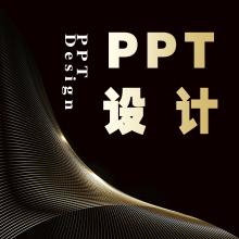 PPT 设计