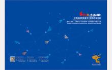 海南途迹科技折页