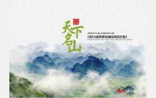 九嶷山画册