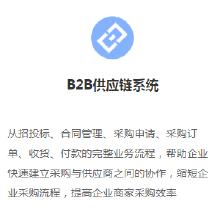 威客服务:[129353] B2B供应链系统