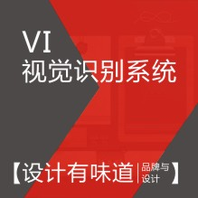 威客服务:[129636] VI/视觉识别系统/ 品牌形象