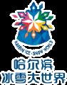 哈尔滨冰雪大世界数字化办公系统
