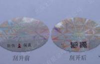 激光防伪标签设计制作