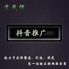 抖音营销抖音视频抖音粉丝抖音代运营抖音运营抖音短视频抖音推广