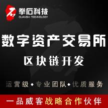 区块链技术开发 数字资产交易所