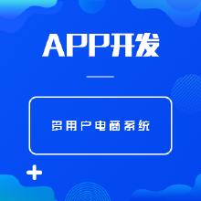 威客服务:[130170] APP定制开发 多用户商城系统IOS/安卓