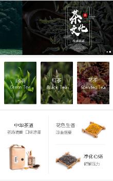 茶叶类型小程序