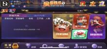 房卡棋牌游戏APP案例1