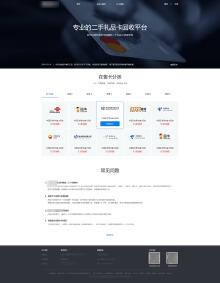 电商网站-电子卡交易(PC商城)