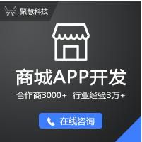 威客服务:[130772] 商城开发/商城app开发/商城app多商户/商城建设/广州app开发公司【聚慧科技】