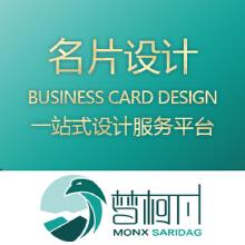 威客服务:[130858] 高端创意名片定制设计会员卡PVC卡VIP卡吊牌优惠券