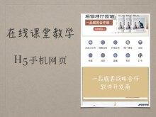 在线课堂-H5手机网页开发
