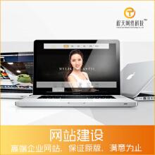 威客服务:[130995] 网站建设 高端企业网站,保证原版、满意为止