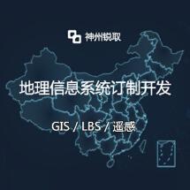 基于地理信息系统的订制开发服务