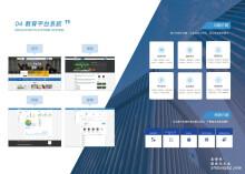 教育平台管理系统