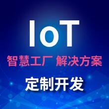 威客服务:[131520] 智慧工厂整体解决方案定制开发-IoT物联网智能硬件/产品智能化改造/云服务