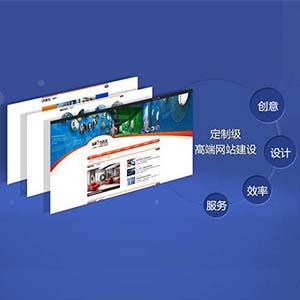 网站模板开发、网站定制