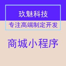威客服务:[132108] 商城小程序