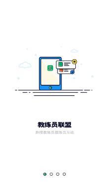 咖盟App