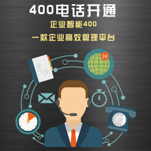 威客服务:[132345] 400电话开通服务