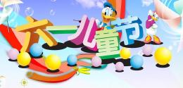 儿童节创意活动方案