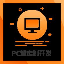 威客服务:[132622] PC管理平台定制开发