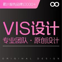 威客服务:[132677] VI设计企业全套VI设计/高端VI设计/商业VI设计