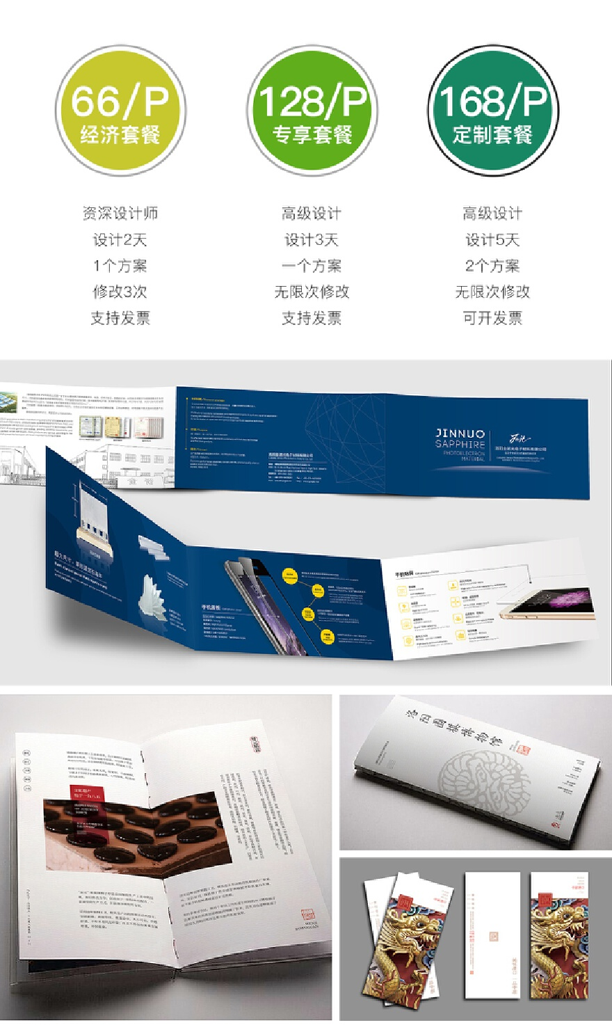 企业/品牌宣传册三折页、海报设计