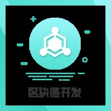 威客服务:[132787] 矿机区块链系统开发区块链APP开发区块链数字货币APP开发