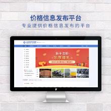威客服务:[132934] 价格信息发布平台