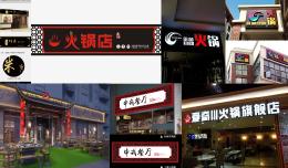 火锅店门头招牌设计
